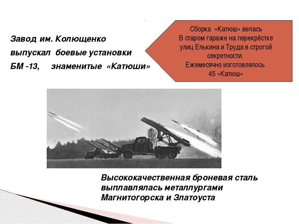 Завод им. Колющенко выпускал боевые установки БМ -13, знаменитые «Катюши» Выс...