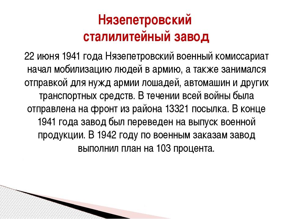 22 июня 1941 года Нязепетровский военный комиссариат начал мобилизацию людей...