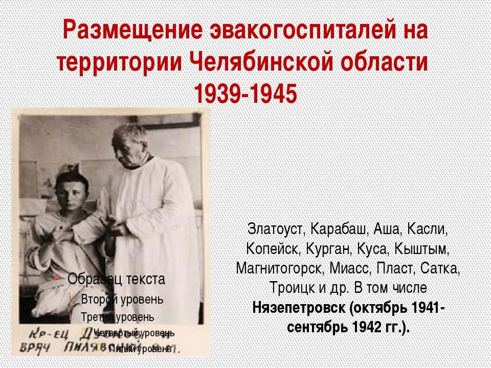 Размещение эвакогоспиталей на территории Челябинской области 1939-1945 Златоу...