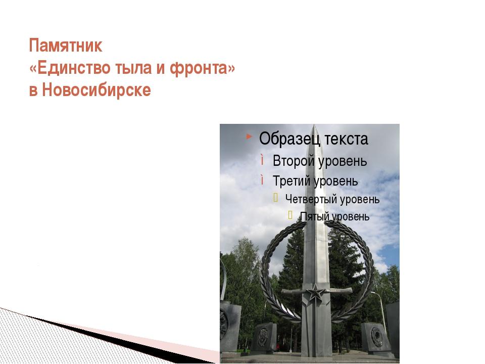 Памятник «Единство тыла и фронта» в Новосибирске
