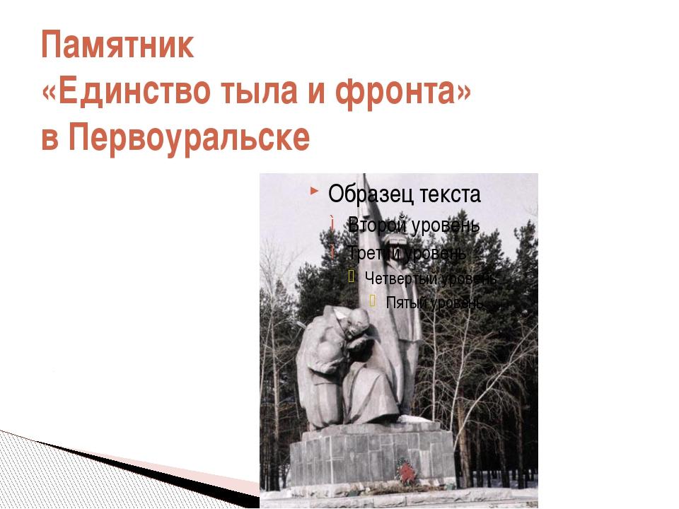 Памятник «Единство тыла и фронта» в Первоуральске