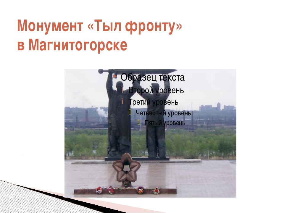 Монумент «Тыл фронту» в Магнитогорске