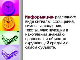 Информация- различного вида сигналы, сообщения, символы, сведения, тексты, у