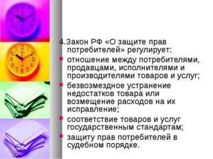 4.Закон РФ «О защите прав потребителей» регулирует: отношение между потребите