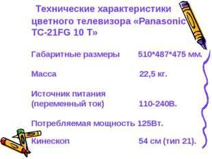 Технические характеристики цветного телевизора «Рanasonic ТС-21FG 10 Т» Габа