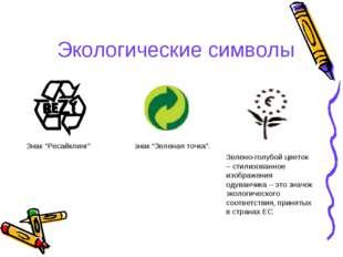 """Экологические символы Знак """"Ресайклинг"""" знак """"Зеленая точка"""". Зелено-голубой"""