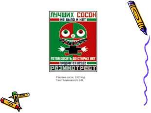 Реклама сосок, 1923 год. Текст Маяковского В.В.