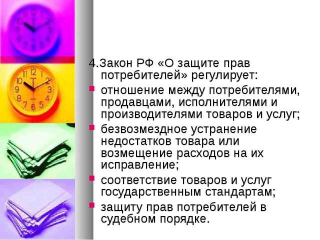 4.Закон РФ «О защите прав потребителей» регулирует: отношение между потребите...