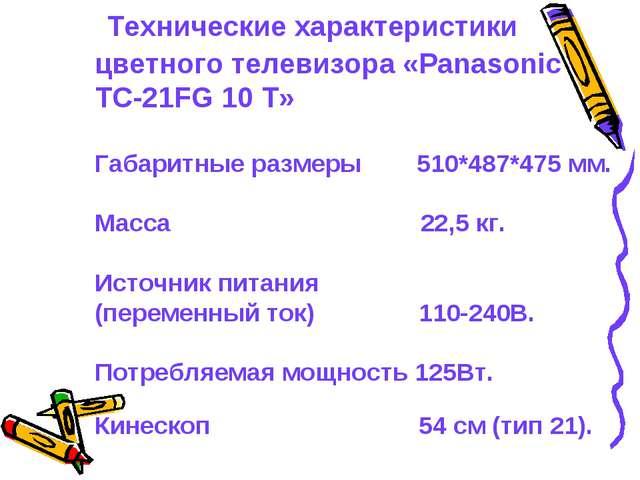 Технические характеристики цветного телевизора «Рanasonic ТС-21FG 10 Т» Габа...
