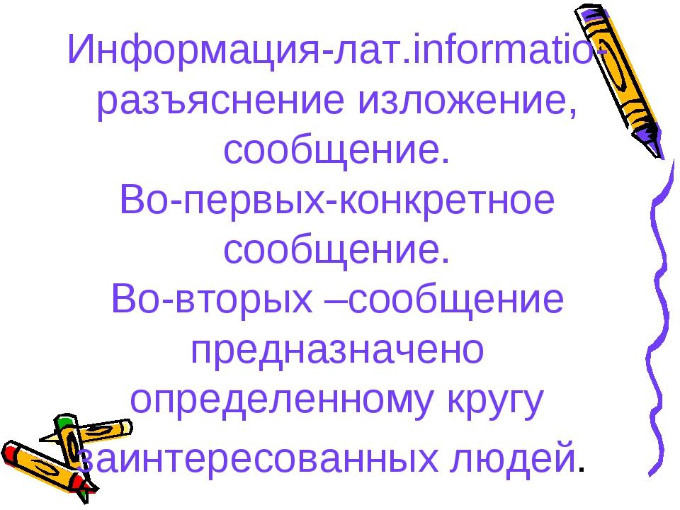 Информация-лат.informatio- разъяснение изложение, сообщение. Во-первых-конкр...