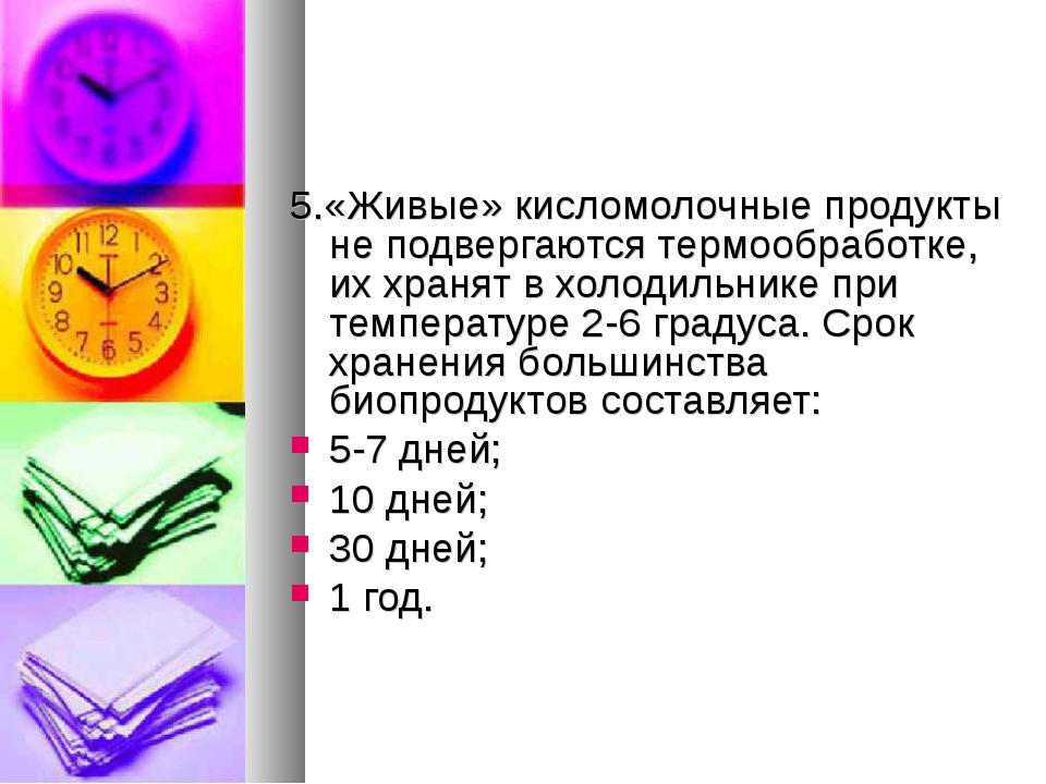 5.«Живые» кисломолочные продукты не подвергаются термообработке, их хранят в...