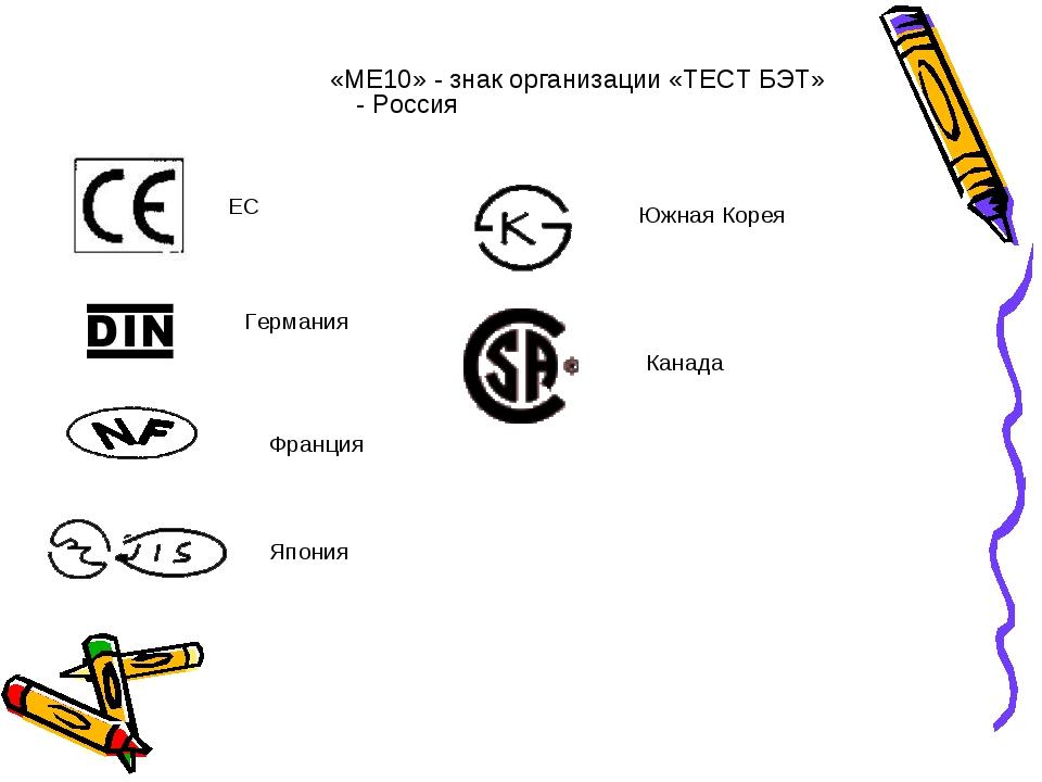 «МЕ10» - знак организации «ТЕСТ БЭТ» - Россия ЕС Германия Франция Япония Южн...