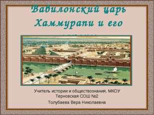 Вавилонский царь Хаммурапи и его законы Учитель истории и обществознания, МКО