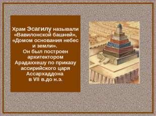 Храм Эсагилу называли «Вавилонской башней», «Домом основания небес и земли».