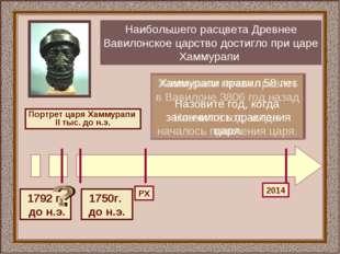 Наибольшего расцвета Древнее Вавилонское царство достигло при царе Хаммурапи
