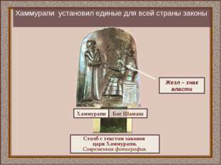 Хаммурапи установил единые для всей страны законы Жезл – знак власти Хаммурап