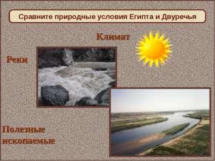 Климат Реки Полезные ископаемые Сравните природные условия Египта и Двуречья