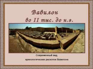 Вавилон во II тыс. до н.э. Современный вид археологических раскопок Вавилона
