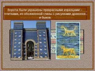 Путешественники, подъезжающие к Вавилону, оказывались перед могучими двойным