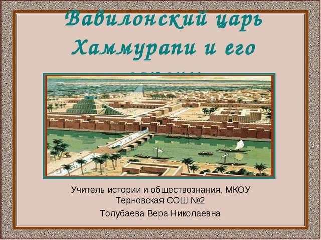 Вавилонский царь Хаммурапи и его законы Учитель истории и обществознания, МКО...