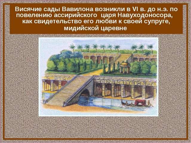 В Вавилоне находились одно из семи чуде света – «Висячие сады Семирамиды» Вис...