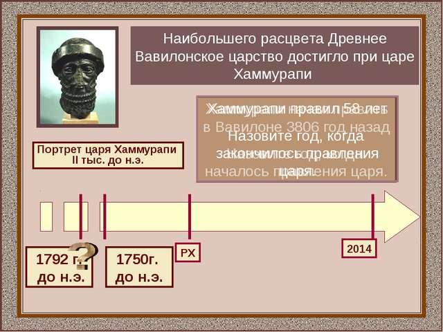 Наибольшего расцвета Древнее Вавилонское царство достигло при царе Хаммурапи...