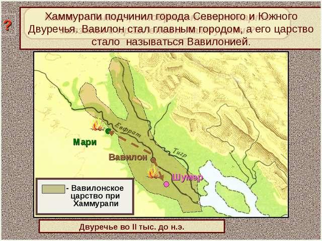 Двуречье во II тыс. до н.э. Какие события, отображенные на карте связаны с пр...