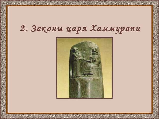2. Законы царя Хаммурапи