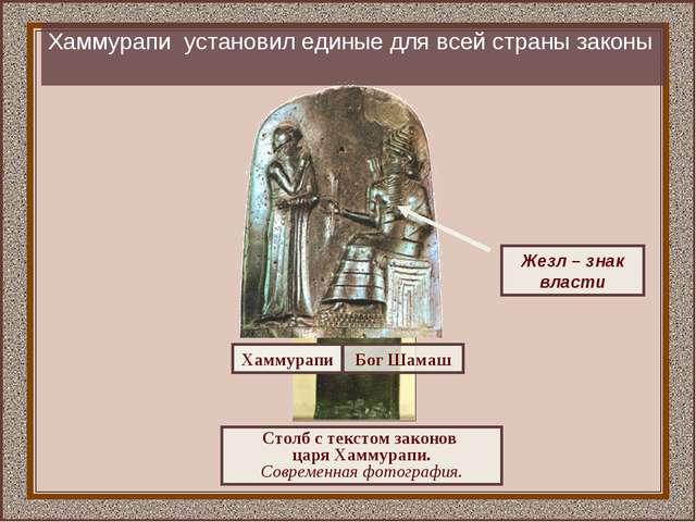 Хаммурапи установил единые для всей страны законы Жезл – знак власти Хаммурап...