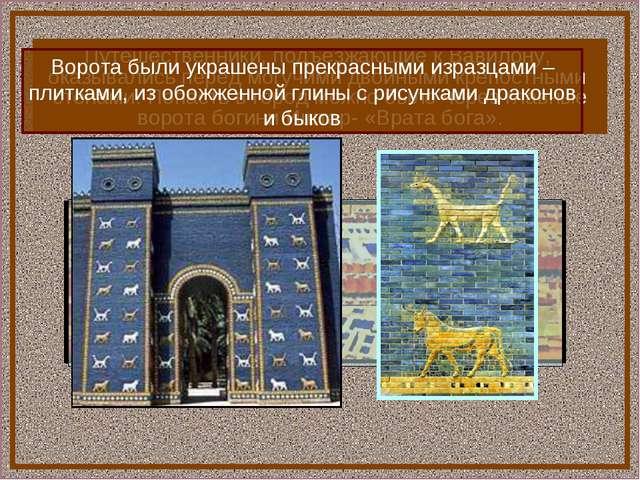 Путешественники, подъезжающие к Вавилону, оказывались перед могучими двойным...