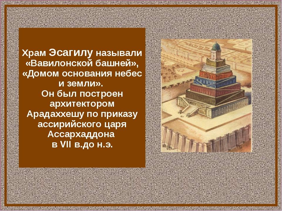 Храм Эсагилу называли «Вавилонской башней», «Домом основания небес и земли»....