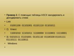 Пример 2. С помощью таблицы ASCII закодировать и декодировать слова Link 010
