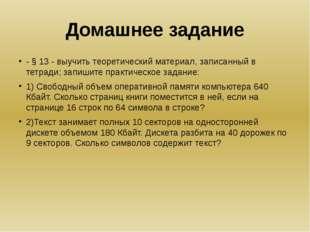 Домашнее задание - § 13 - выучить теоретический материал, записанный в тетрад