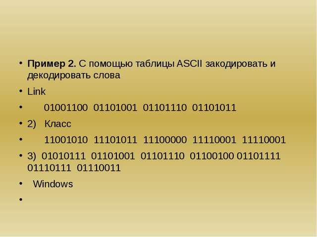 Пример 2. С помощью таблицы ASCII закодировать и декодировать слова Link 010...