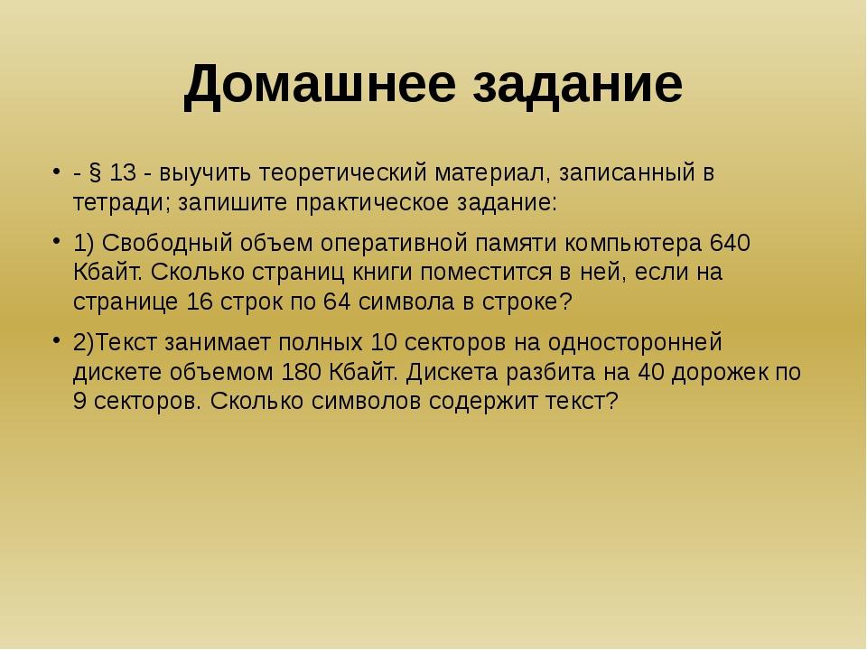 Домашнее задание - § 13 - выучить теоретический материал, записанный в тетрад...