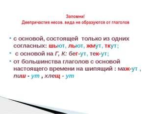 Деепричастия несовершенного вида не образуются от глаголов: с основой, состоя