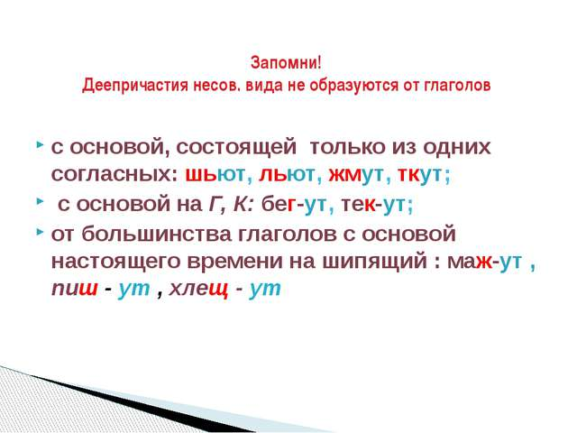 Деепричастия несовершенного вида не образуются от глаголов: с основой, состоя...