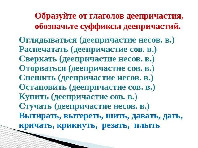 Образуйте от глаголов деепричастия, обозначьте суффиксы деепричастий. Оглядыв...