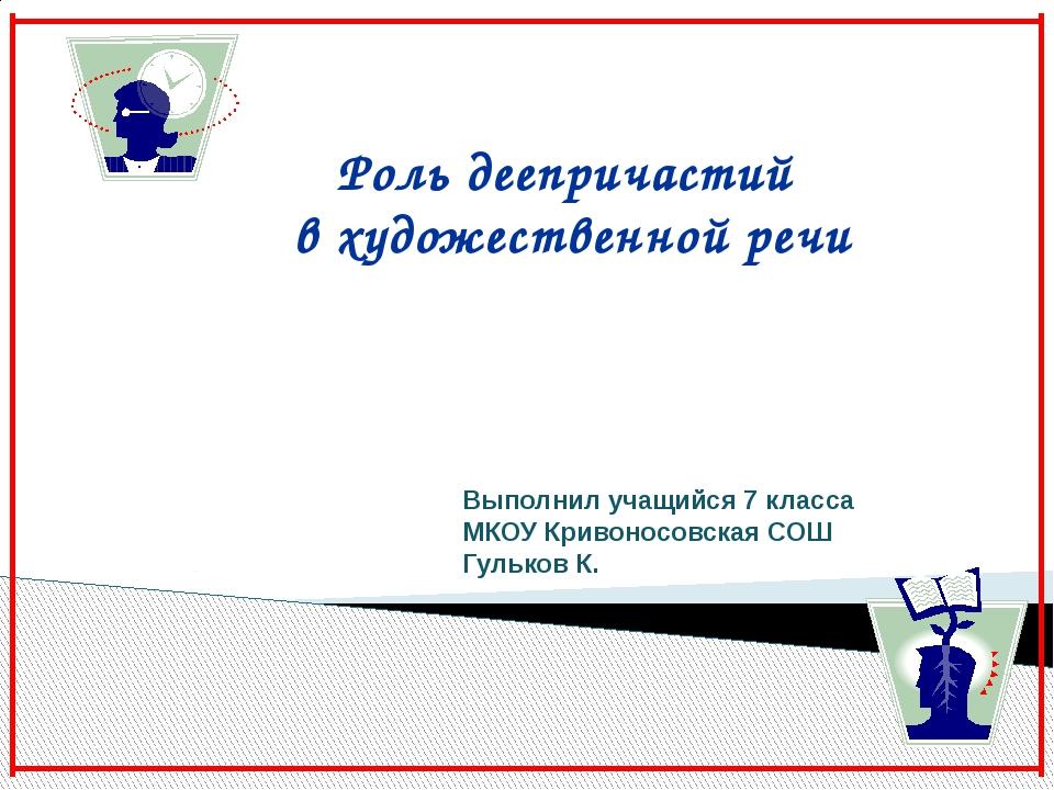 Роль деепричастий в художественной речи Выполнил учащийся 7 класса МКОУ Крив...