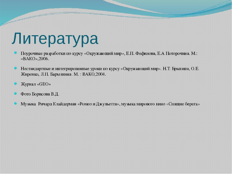 Литература Поурочные разработки по курсу «Окружающий мир», Е.П. Фефилова, Е.А...