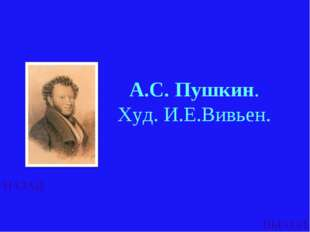 НАЗАД ВЫХОД А.С. Пушкин. Худ. И.Е.Вивьен.