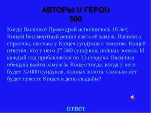 ответ Когда Василисе Премудрой исполнилось 18 лет, Кощей Бессмертный решил вз