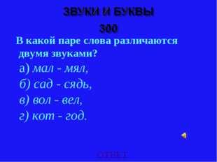 ОТВЕТ В какой паре слова различаются двумя звуками? а) мал - мял, б) сад - ся