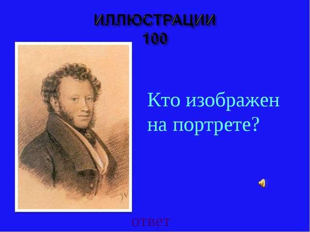 ответ Кто изображен на портрете?