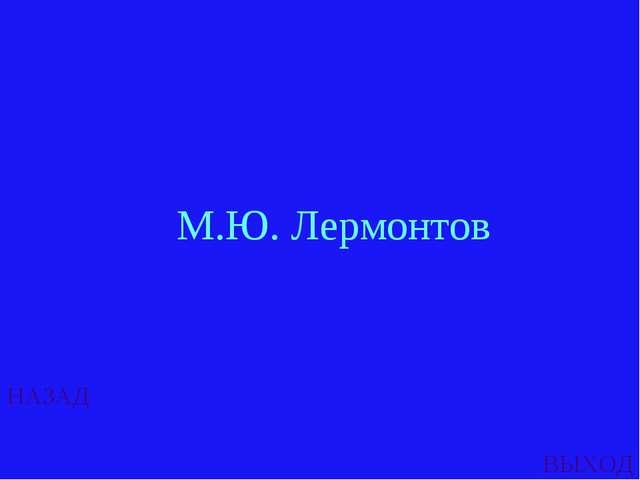 НАЗАД ВЫХОД М.Ю. Лермонтов