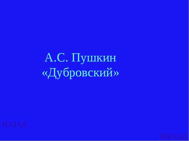 НАЗАД ВЫХОД А.С. Пушкин «Дубровский»