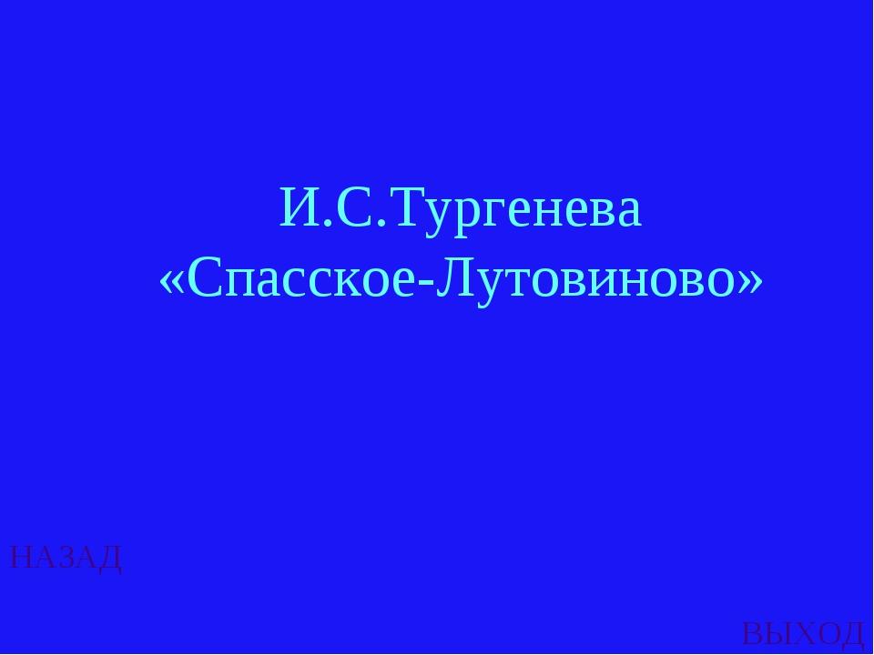 НАЗАД ВЫХОД И.С.Тургенева «Спасское-Лутовиново»