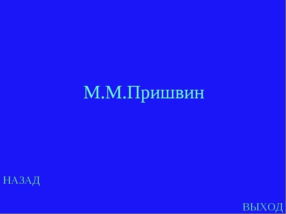 НАЗАД ВЫХОД М.М.Пришвин