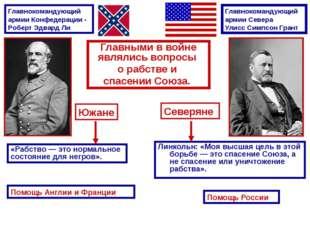 Линкольн: «Моя высшая цель в этой борьбе — это спасение Союза, а не спасение