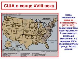 Когда закончилась война за независимость (1775-1783), территория США простира